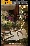 月刊ふみふみ(創刊号) (キャプロア出版)