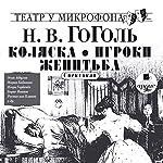 Kolyaska. Igroki. Zhenitba | N.V. Gogol.