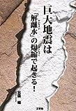 巨大地震は「解離水」の爆縮で起きる! (I・O BOOKS)
