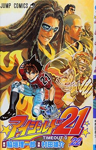 アイシールド21 (22) (ジャンプ・コミックス)