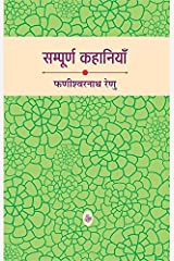 Sampooran Kahaniyan : Phanishwarnath Renu: Phanishwar Rene Hardcover
