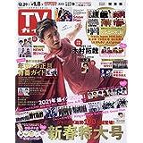週刊TVガイド 2021年 1/8 増刊号