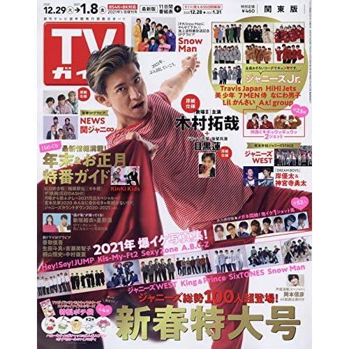 週刊TVガイド 2021年 1/8 増刊号 表紙画像