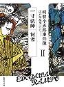 明智小五郎事件簿2「一寸法師」「何者」 / 江戸川乱歩