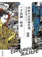 明智小五郎事件簿2「一寸法師」「何者」 / 江戸川乱歩の商品画像