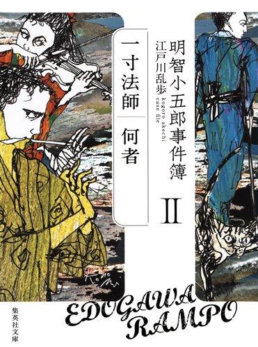 明智小五郎事件簿 2 「一寸法師」「何者」 (集英社文庫)