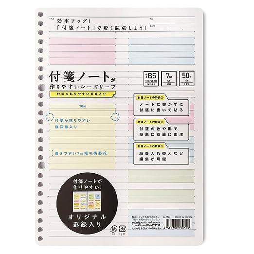 アックスコーポレーション 付箋ノートが作りやすいルーズリーフ セミB5 50枚 2冊セット