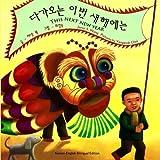 This Next New Year: (Korean-English Bilingual Edition) (Korean Edition)