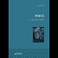 神秘岛(The Mysterious Island) (Chinese Edition) book cover