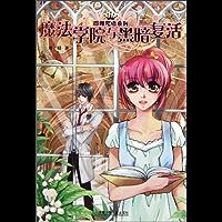魔法学院与黑暗复活 (Chinese Edition) book cover