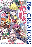 Re:Creators One More! (Japanese Edition)