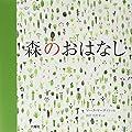 森のおはなし (RIKUYOSHA Children & YA Books)