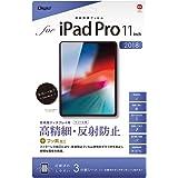 iPad Pro 11inch (2018) 用 液晶保護フィルム 高精細 反射防止 気泡レス加工 42487