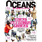 OCEANS 2019年2月号