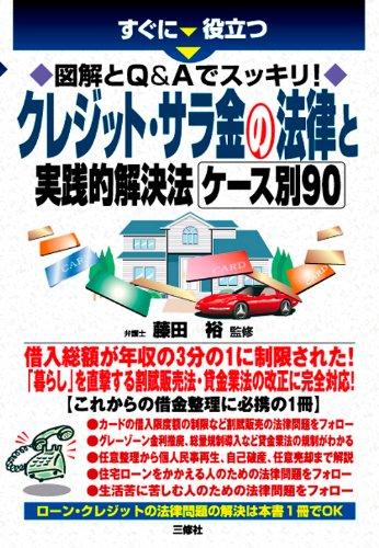 Download Sugu ni yakudatsu zukai to kyū ando ē de sukkiri kurejitto sarakin no hōritsu to jissenteki kaiketsuhō kēsubetsu kyūjū ebook