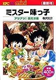 Mr. Ajikko piping hot! Pot showdown Hen (Platinum Comics mini) (2007) ISBN: 4063732053 [Japanese Import]