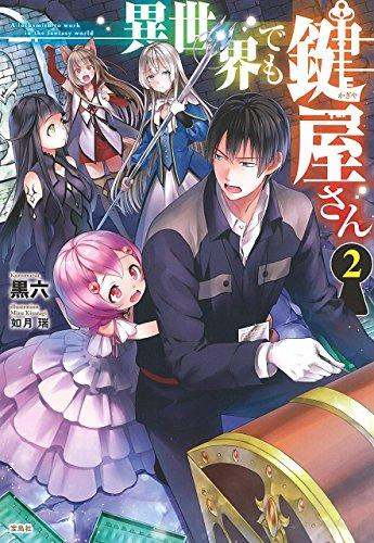 異世界でも鍵屋さん(2) / 黒六