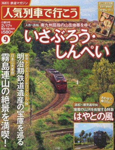 人気列車で行こう 2011年 2/17号 [雑誌] 61sWmzCmJZL