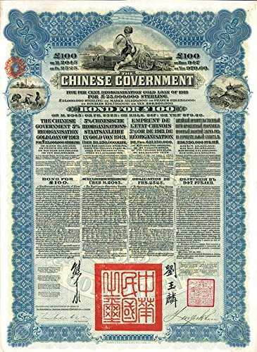 1913 CN AMAZON SPECIAL! EXQUISITE MUSEUM QULAITY 1913 £100 CHINA BOND (FOUNDING OF REPUBLIC) + COUPON SHEET! REGULARLY $1600 SAVE 75%! £100 Uncirculated (Special China Rare)