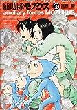 補助隊モズクス 3 (ビームコミックス)