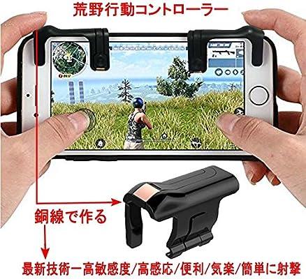 荒野 行動 iphone11 配置