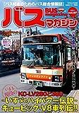 バスマガジンvol.87 (バスマガジンMOOK)