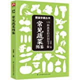 图鉴珍藏丛书:常见蔬菜图鉴
