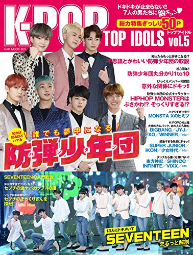 K-POP TOP IDOLS vol.5 (OAK MOOK)