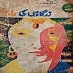 Zar Gaaoon Ki Raani [The Queen of the Village]   Krishan Chander