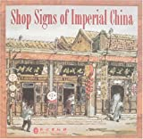 Shop Signs of Imperial China, Wang Shucun, 7119042106
