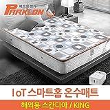 Parklon Smart Home Onsu Mat(Electric Water Warming Mattress Pad)_110v_King Size_Scandia Design