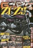 G-ワークスバイク Vol.6 (サンエイムック)