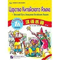 汉语乐园(1A学生用书)(俄文版)