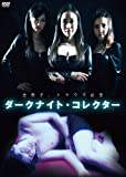ダークナイト・コレクター [DVD]