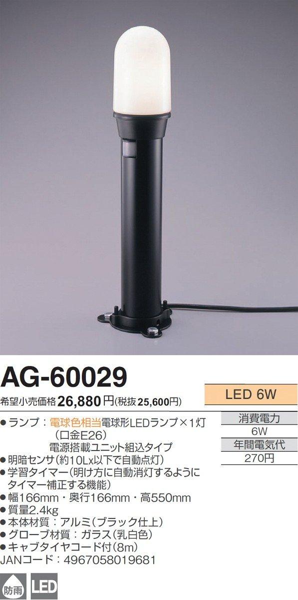 AGLED LEDガーデンライト AG-60029 B008U4F6MU