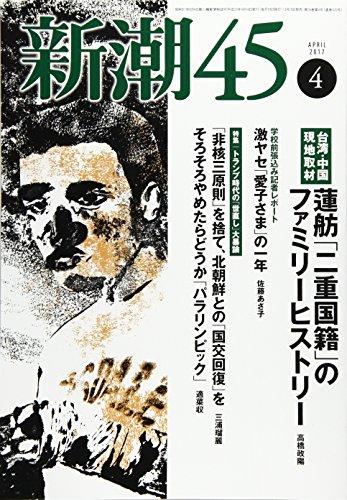 新潮45 2017年 04 月号 [雑誌]