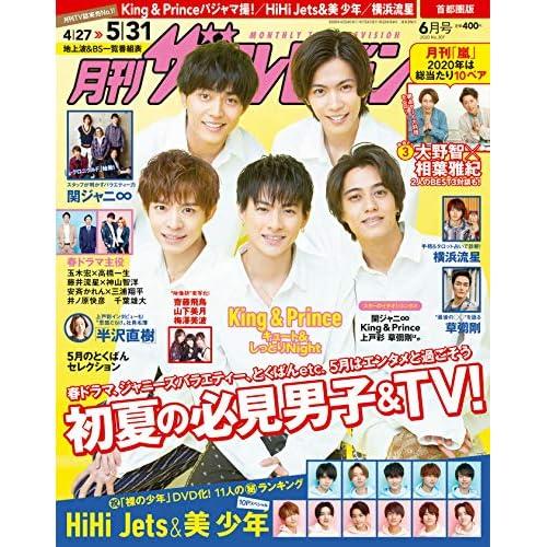 月刊ザテレビジョン 2020年6月号 表紙画像