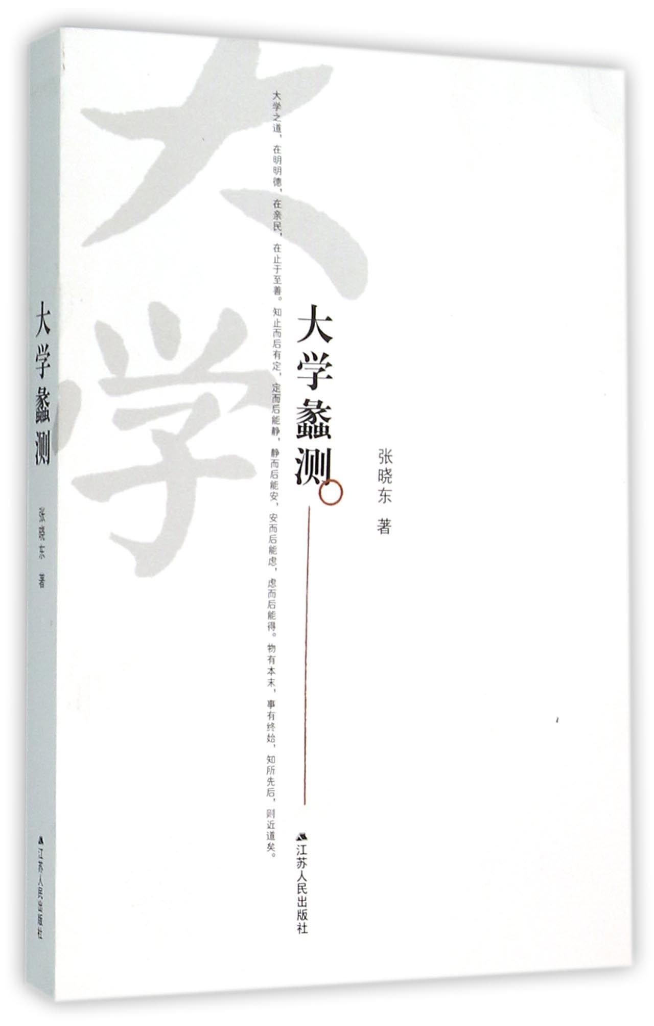 大学蠡测 pdf