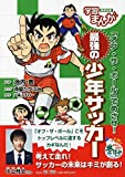 「オフ・ザ・ボール」でめざせ!最強の少年サッカー (学習まんがスポーツ)