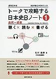 トークで攻略する日本史Bノート(1)古代~近世 (実況中継CD-ROMブックス)