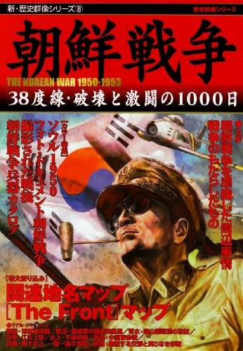 1000 days of fierce fight with the Korean War -38 degree line and destruction (New Series history Gunzo 8) ISBN: 4056047847 (2007) [Japanese Import]
