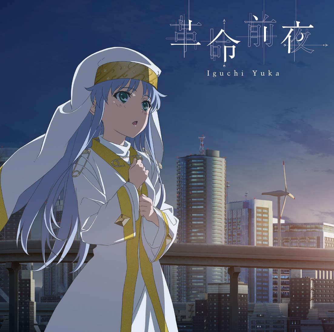 井口裕香/革命前夜 (アニメ盤)