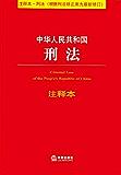 中华人民共和国刑法(注释本·刑法)(修订版) (法律单行本注释本系列)