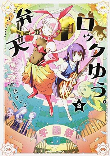 弁天ロックゆう。 (2) (カドカワコミックス・エース)