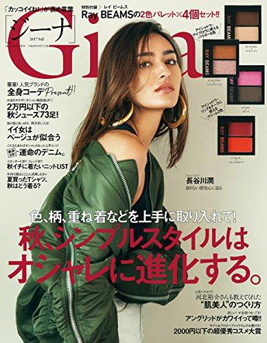 Gina 2017年10月号 画像