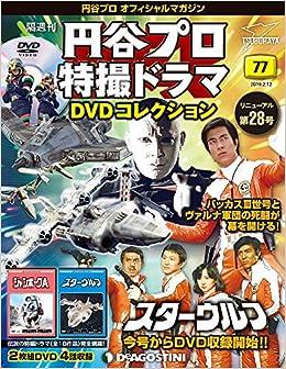 Amazon.co.jp: 円谷プロ特撮ドラマDVD 77号 (ジャンボーグA 第11~12話 ...