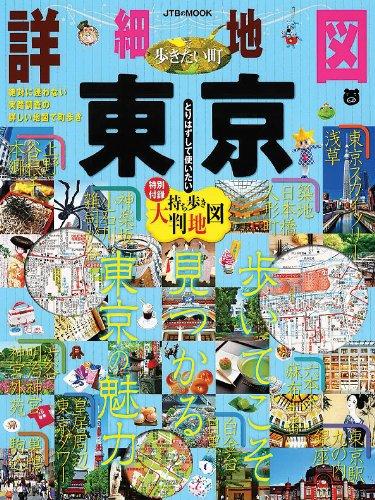 詳細地図で歩きたい町 東京 (JTBのムック)