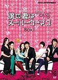 [DVD]僕の妻はスーパーウーマン DVD-BOXI