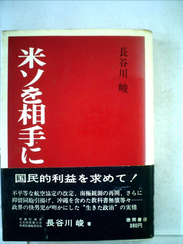 米ソを相手に (1966年) | 長谷川...