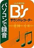 B's サウンドレコーダー|ダウンロード版